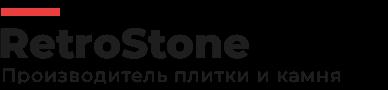 RetroStone - искусственный декоративный камень, тротуарная плитка
