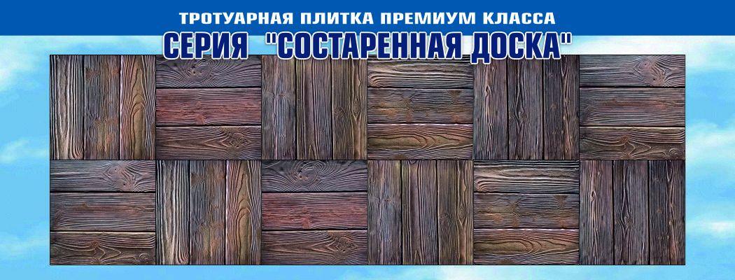 """Новинка 2020 года,Тротуарная плитка """"Состаренная доска"""""""